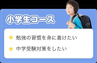 小学校コース